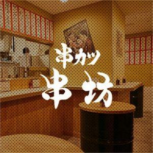 ほのぼの横丁の「串カツ串坊」店舗画像