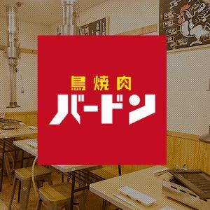 ほのぼの横丁の「鳥焼肉バードン」店舗画像