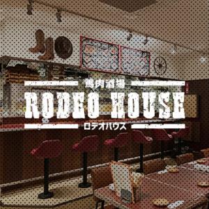 ほのぼの横丁の「馬肉酒場ロデオハウス」店舗画像