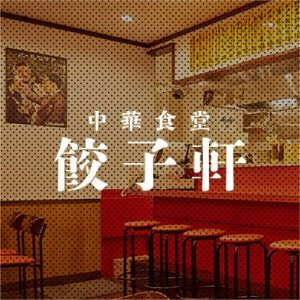 ほのぼの横丁の「中華食堂餃子軒」店舗画像
