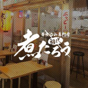 ほのぼの横丁の「串煮込み専門店初代煮たろう」店舗画像